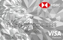 HSBC Visa Platinum Credit Card